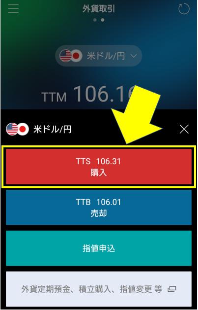ソニー銀行アプリ(購入).png