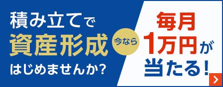 積み立てで資産形成はじめませんか?今なら毎月1万円が当たる!