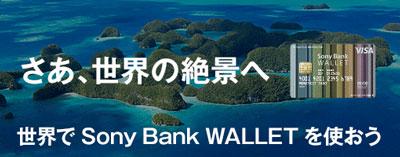 海外旅行がこんなに便利に!Sony Bank WALLETはこちら