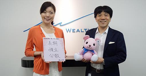 初心者OK!10万円で資産運用(1)ウェルスナビCEO柴山さんに聞いた投資の基本