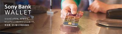 外貨預金口座と連動したデビットカードについての詳しい情報はこちらです