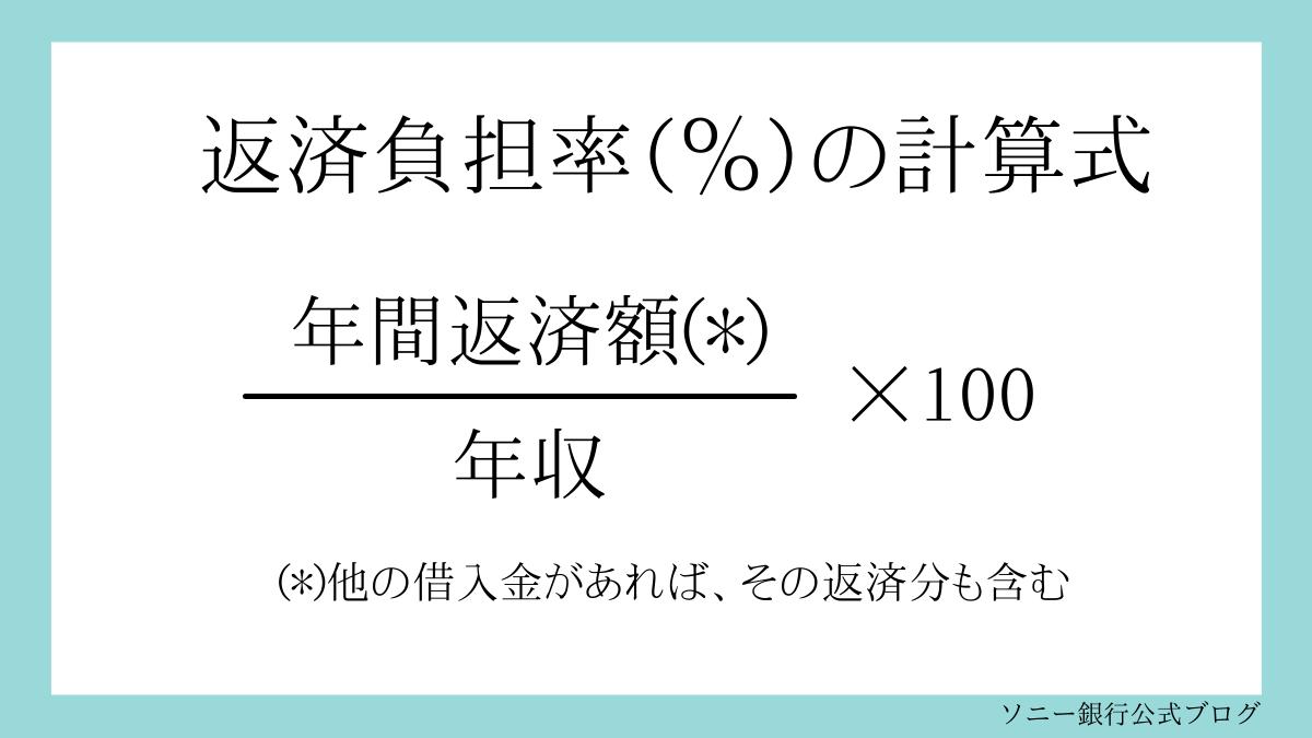 返済負担率(%)の計算式 年間返済額(*)/年収×100 (*)他の借入金があれば、その返済分も含む