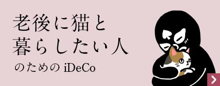 老後に猫と暮らしたい人のためのiDeCo