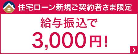 住宅ローン新規ご契約者さま限定 給与振り込で3,000円!
