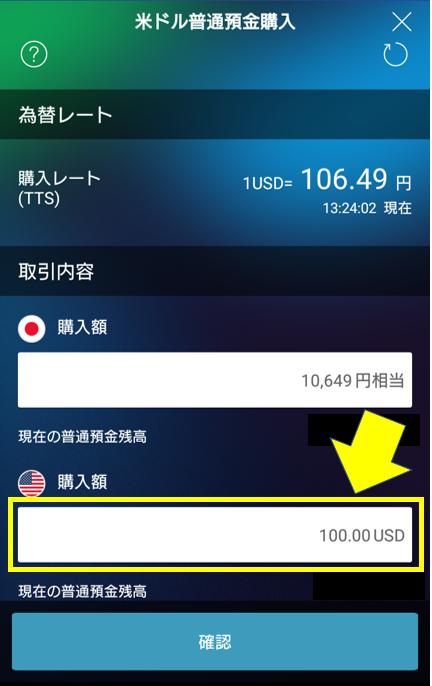 ソニー銀行アプリ(購入額).png