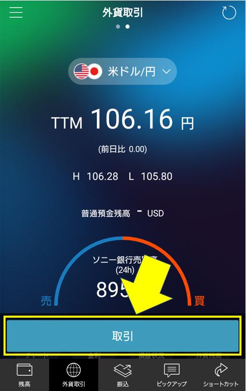 ソニー銀行アプリ(取引).png