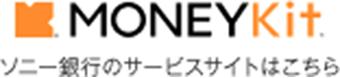 MONEYKit ソニー銀行のサービスサイトはこちらから