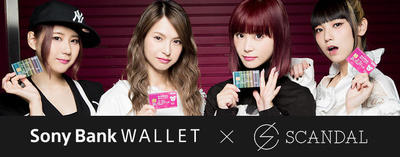 Sony Bank WALLET × SCANDAL
