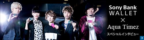 Sony Bank WALLET × Aqua Timez