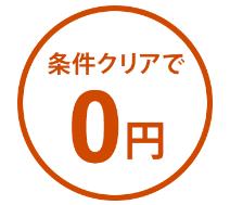 条件クリアで0円