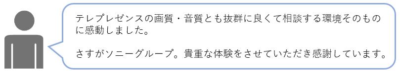 東京と大阪なのに、目の前にいるような臨場感でびっくりした。相談内容についてもキャッシュフロー表を作ってもらったのが初めてだったので、それもやってもらえて良かった。
