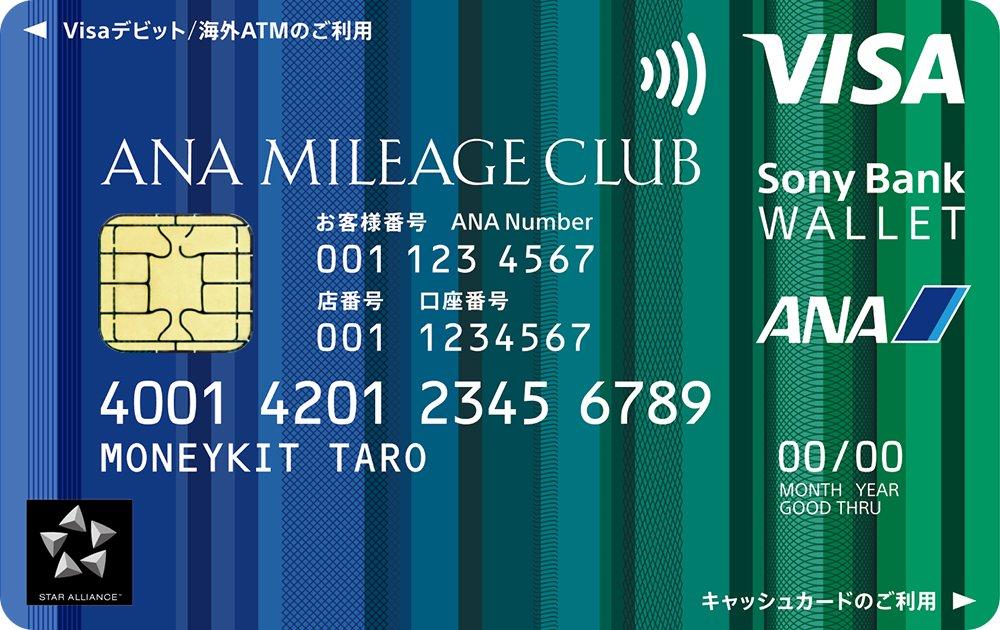 05_IPA010_SBW_ANA提携カード_表_rgb.jpg