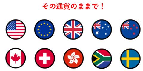 その通貨のままで!米ドル・ユーロ、英ポンド・豪ドル・NZドル・カナダドル・スイスフラン・香港ドル・南アランド・スウェーデンクローナ