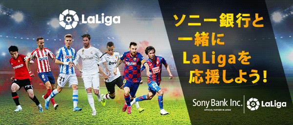LaLigaを応援しよう!.png